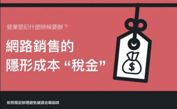 網路上賣東西,什麼時候開始繳營業稅,怎樣不會被罰款?