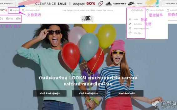 時尚購物網站LOOKSI泰國海淘在線下單教程
