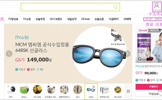 韓國綜合性購物網站GS SHOP海淘攻略教程