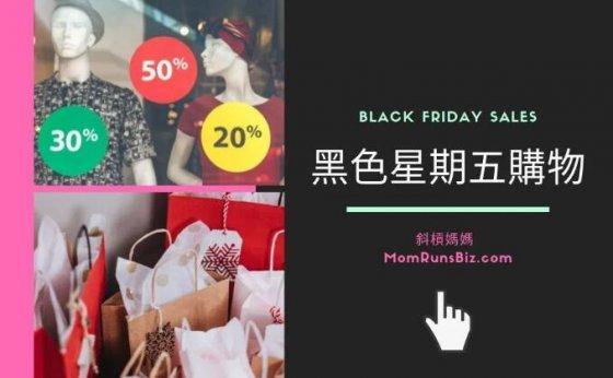 美國黑五購物節,黑色星期五購物教學