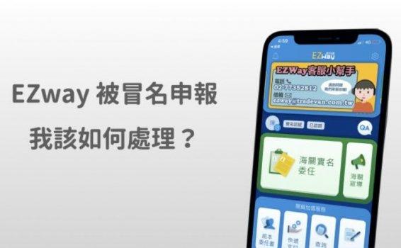 EZway App被冒名申報,沒有買東西都有申報紀錄?