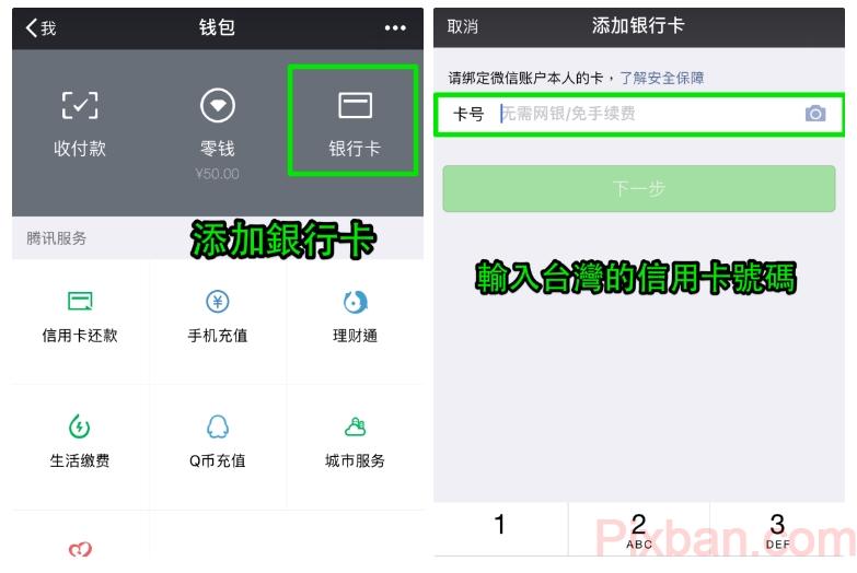用台灣信用卡完成微信認證,開心收淘寶好評反現 淘寶購物教學