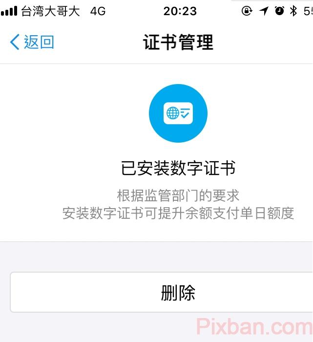 [App]支付寶實名認證 淘寶購物教學