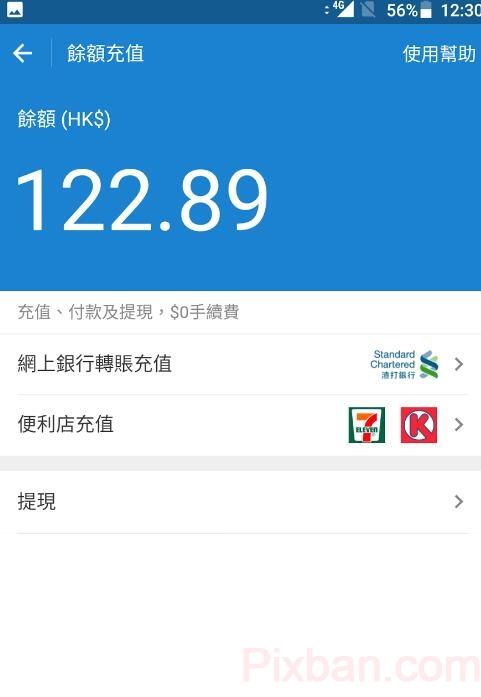 香港HK支付寶 現金充值 私人集運