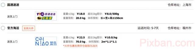 如何在台灣買淘寶,新手必讀淘寶集運教學 淘寶集運教學 私人集運  買淘寶 臺灣買淘寶