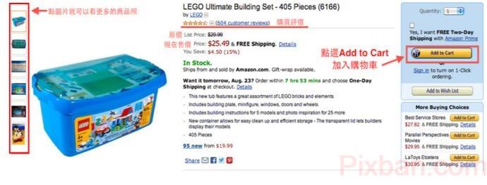 美國亞馬遜amazon網路商店購物直送台灣教學 海淘好货