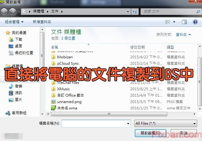 BlueStacks與電腦文件共享教學,互相共用文件、圖片、APK安裝檔 資源使用教學  Android模擬器