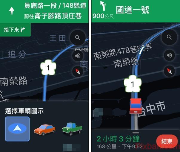 更改Google Maps導航時的箭頭指標(教學) 資源使用教學  Google Maps