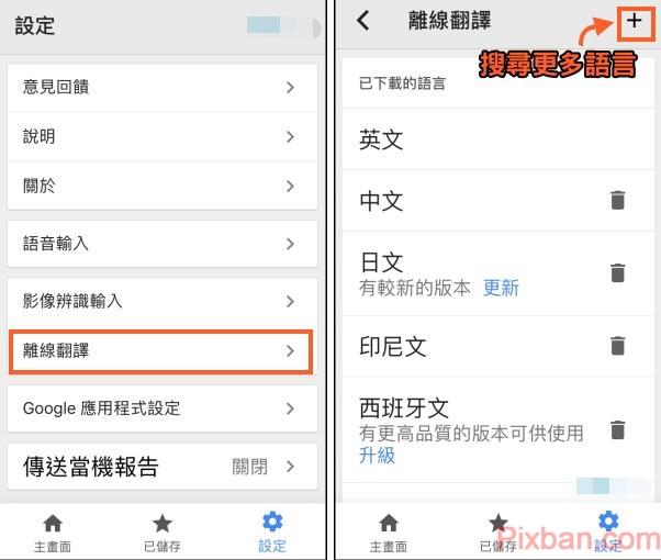 Google離線多國語言翻譯App教學,沒有網路也能轉換多國語言!iOS、Android都能用。 資源使用教學  多國語言翻譯 Google翻譯