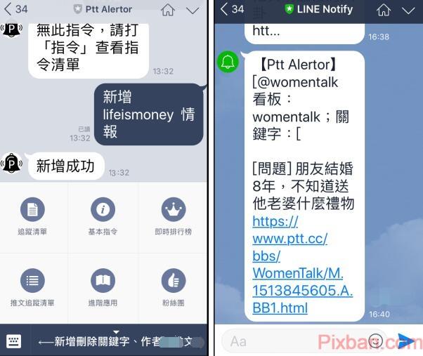 Ptt Alertor使用教學-即時接收Ptt發文通知!訂閱有興趣的看板、關鍵字或作者 資源使用教學  Ptt Alertor