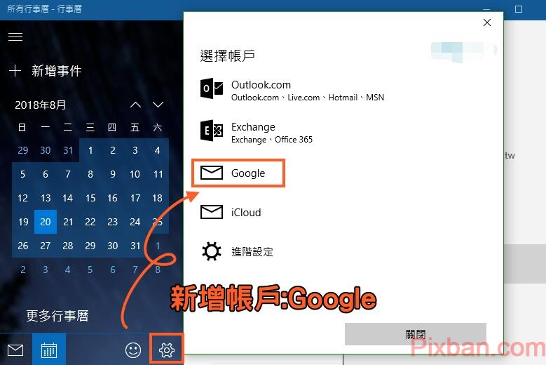 Google日曆同步到Windows桌面教學,同時顯示和編輯待辦事項。 資源使用教學  google日歷
