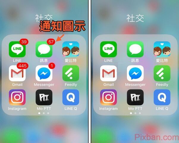 怎麼關掉iPhone桌面的App通知圖示?關掉訊息通知圖標教學! 資源使用教學