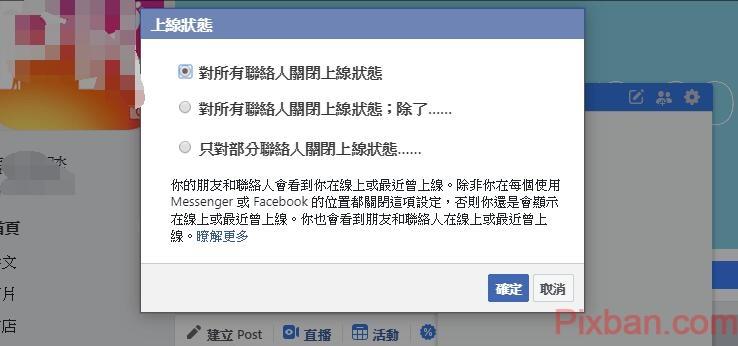 Facebook關閉上線狀態,隱藏不讓別人知道你在線上用臉書&剛剛開過FB 資源使用教學