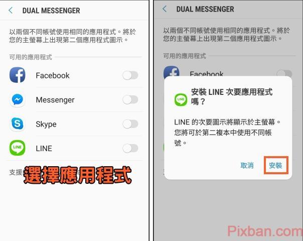 在同一支裝置登入兩個不同LINE帳號,Samsung三星手機內建Dual Messenger雙開功能教學! 資源使用教學  雙開line