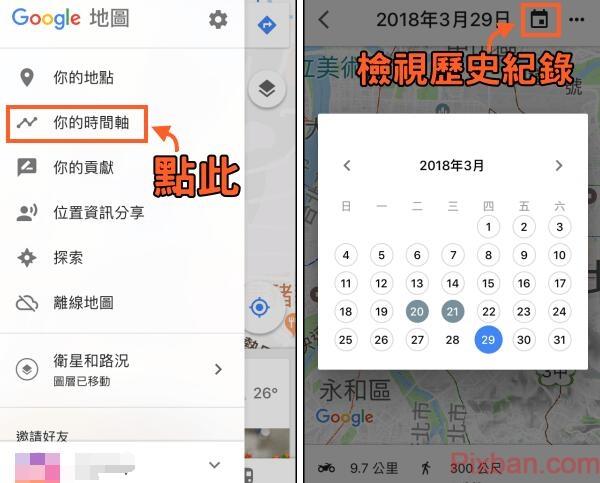 Google Maps你的時間軸定位紀錄功能,追蹤曾到過的地點、旅行足跡、路線等所有位置資訊。 資源使用教學  Google Maps