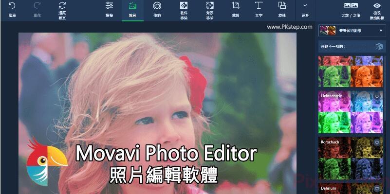 Movavi Photo Editor強大的Mac照片編輯軟體,輕鬆去背、遮掩臉部斑點。 資源使用教學