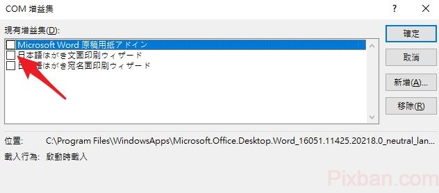 the resource dll cannot be loaded打開word文件错误提示 資源使用教學  word