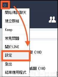 怎麼刪除LINE好友?LINE刪除、封鎖、隱藏的差別!管理朋友名單教學 資源使用教學  LINE刪除好友