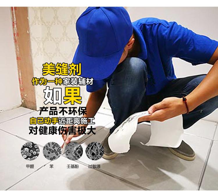 瓷磚墻地磚專用施工工具真瓷膠 勾縫防水填縫劑美縫劑廠家 女人/居家生活  網路購物 淘寶購物