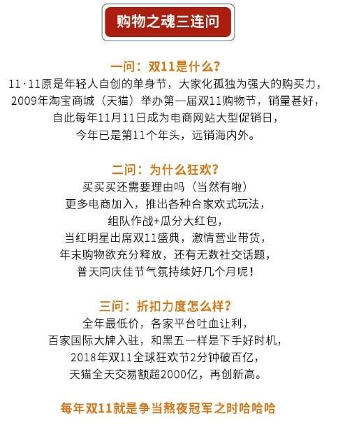 2019淘寶天貓雙11狂歡節買淘寶攻略大全 淘寶教學文 淘寶購物教學  買淘寶 淘寶雙11 天貓雙十一