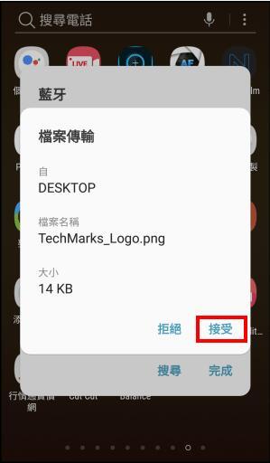 把電腦照片傳送到Android,讓手機透過藍芽接收照片。 資源使用教學