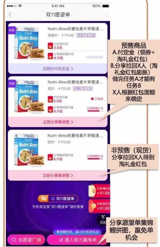 2019天貓雙十一願望清單入口,怎麽進入願望清單