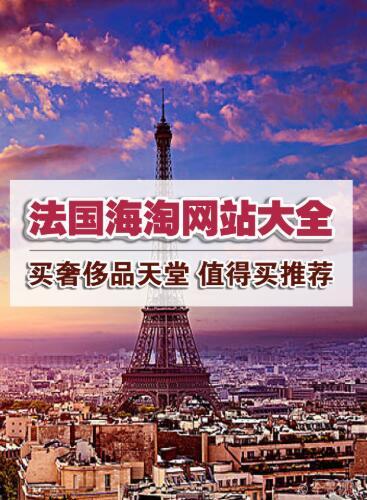 法國的海淘網站推介