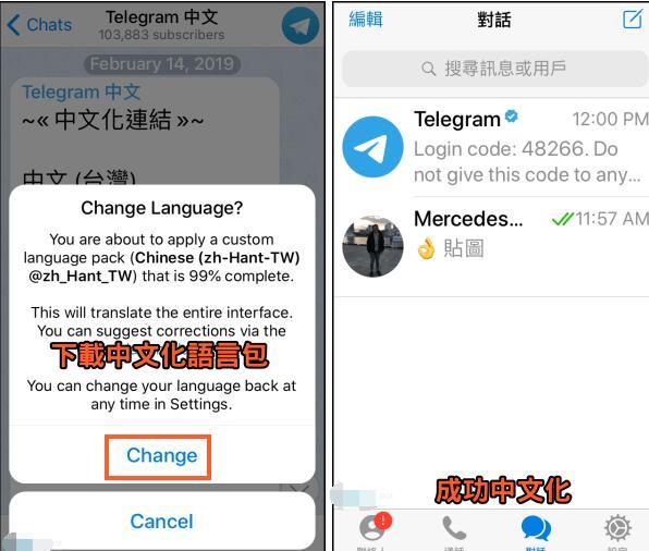Telegram改成中文版!Telegram中文化檔案下載設定教學(App、PC) 資源使用教學  Telegram