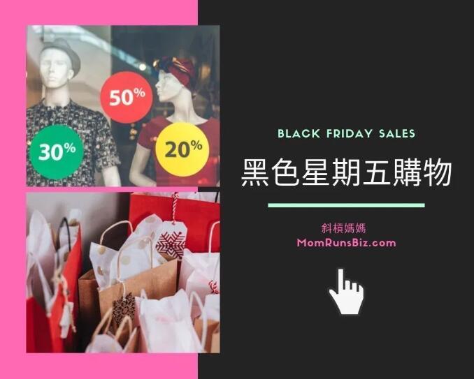 美國黑五購物節,黑色星期五購物教學 資源使用教學