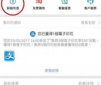 香港HK支付寶 現金充值