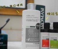 艾瑪絲Aromase 去屑止癢洗髮精 頭皮敏感、出油推薦洗髮精