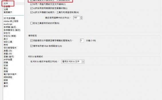 Adobe Reader開啟時自動隱藏右邊搜索工具列