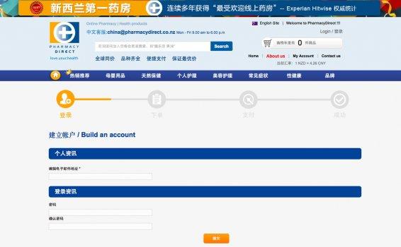 新西蘭PD藥房註冊下單 新西蘭PharmacyDirect官網購物攻略