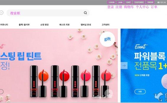 化妝品網站BeautyNET韓國海淘攻略