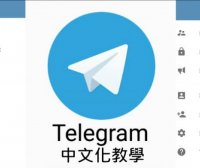 Telegram改成中文版!Telegram中文化檔案下載設定教學(App、PC)